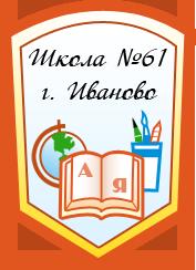 МБОУ СШ Ν 61. Школа Ν 61 г. Иваново